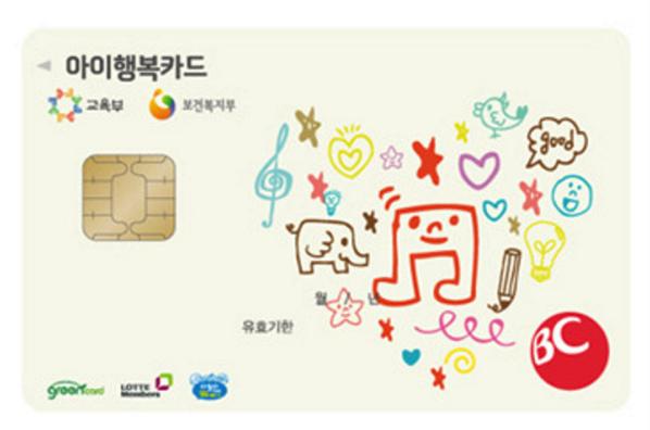 하나아이행복카드