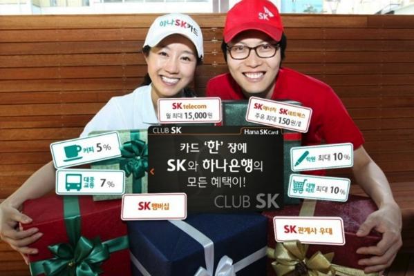 클럽 SK 카드 혜택