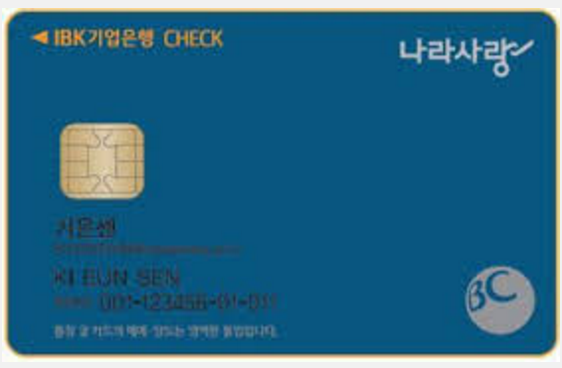 기업은행 나라사랑 카드