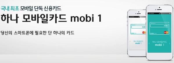하나 모바일카드 mobi1