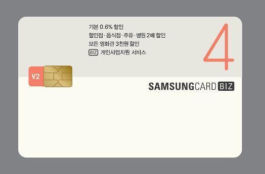 삼성카드4v2