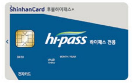 신한카드 후불하이패스 플러스
