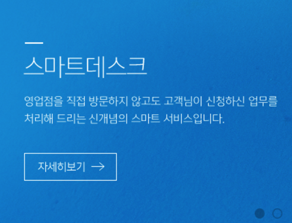 전북은행 다이렉트 뱅킹