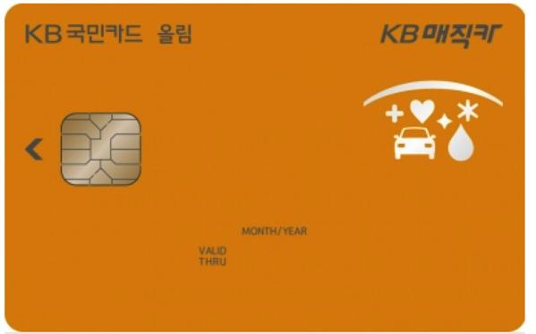 KB국민 매직카 올림카드