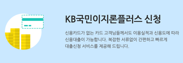 KB국민 이지론 플러스