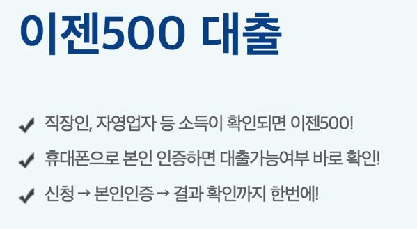 이젠500