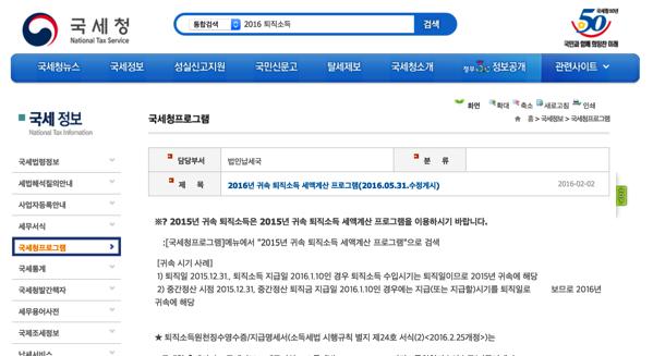 국세청 사이트